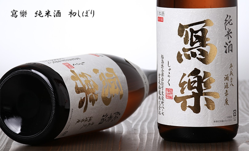 寫樂 純米 初しぼり 1.8L