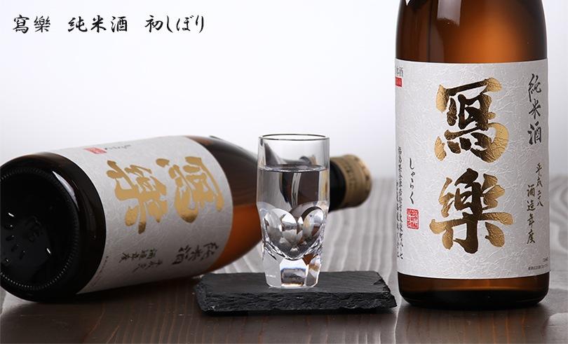 寫樂 純米 初しぼり 720ml