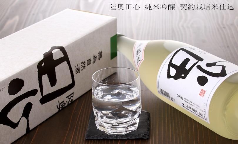 陸奥田心 純米吟醸 無為自然酒 1.8L