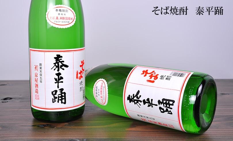泰平踊 1.8L