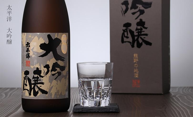 太平洋 大吟醸 1.8L