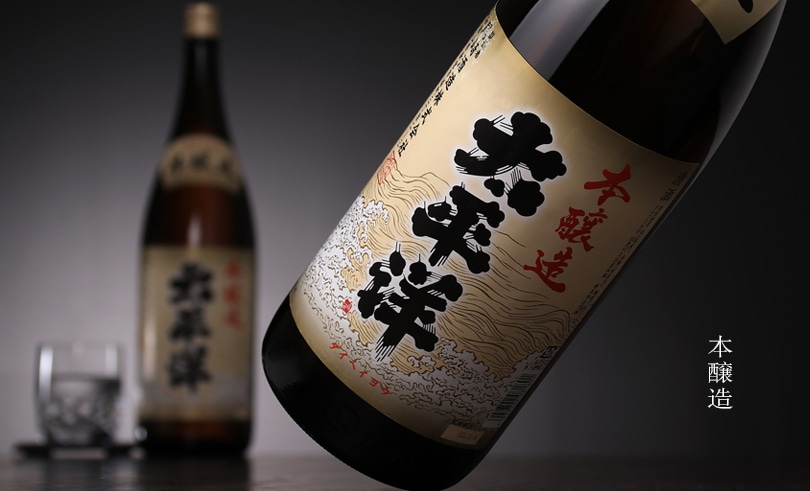 太平洋 本醸造