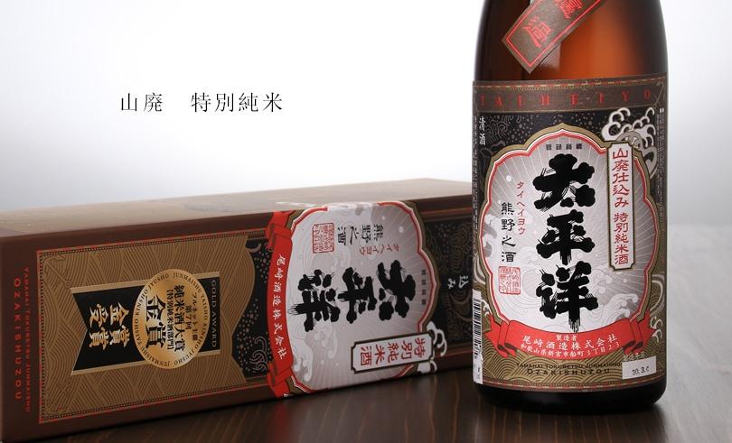 太平洋 山廃仕込 特別純米