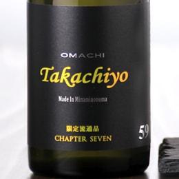 Takachiyo 59極 純米吟醸 雄町
