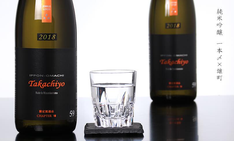 Takachiyo 59極 純米吟醸 一本〆雄町 生原酒