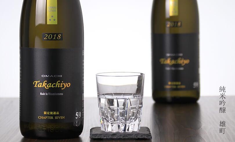 Takachiyo 59極 純米吟醸 雄町 生原酒