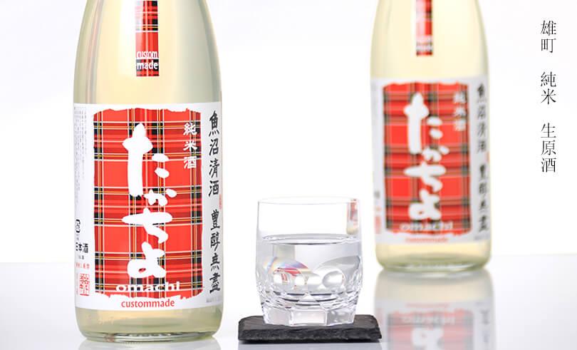 たかちよ CUSTOMMADE タータンチェック 生原酒