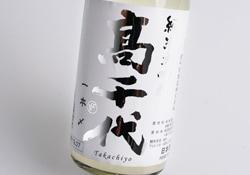 高千代 純米大吟醸 一本〆 活性にごり