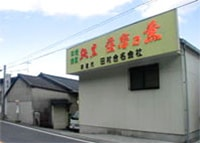 田村合名会社