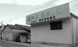 純黒・鷲尾(田村合名会社)