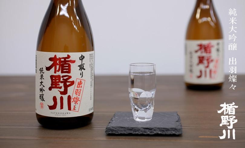 楯野川 純米大吟醸 出羽燦々 中取り 720ml