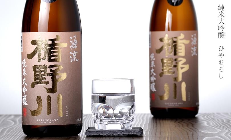 楯野川 純米大吟醸 源流 冷卸 1.8L