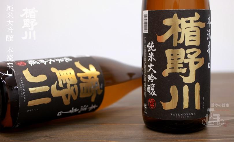 楯野川 純米大吟醸 本流辛口 1800ml