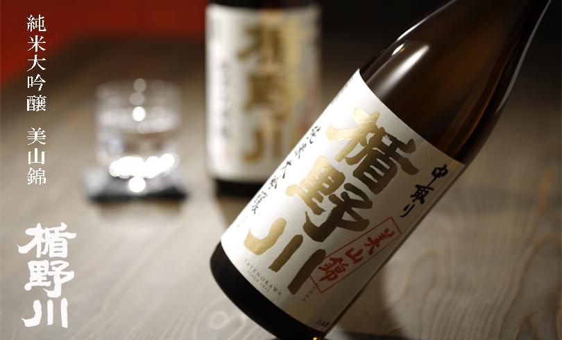 楯野川 純米大吟醸 美山錦 中取 1.8L