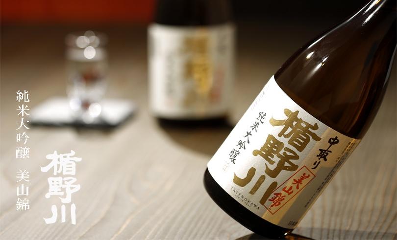 楯野川 純米大吟醸 美山錦 中取 720ml