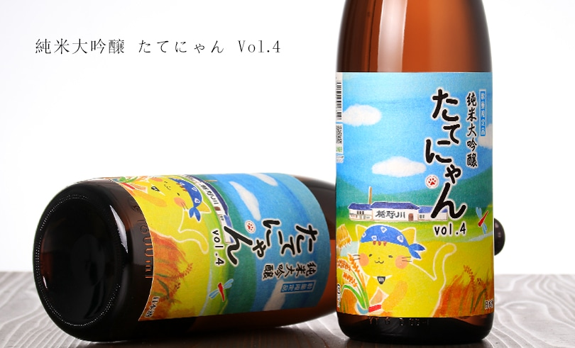 楯野川 純米大吟醸 たてにゃん vol.4