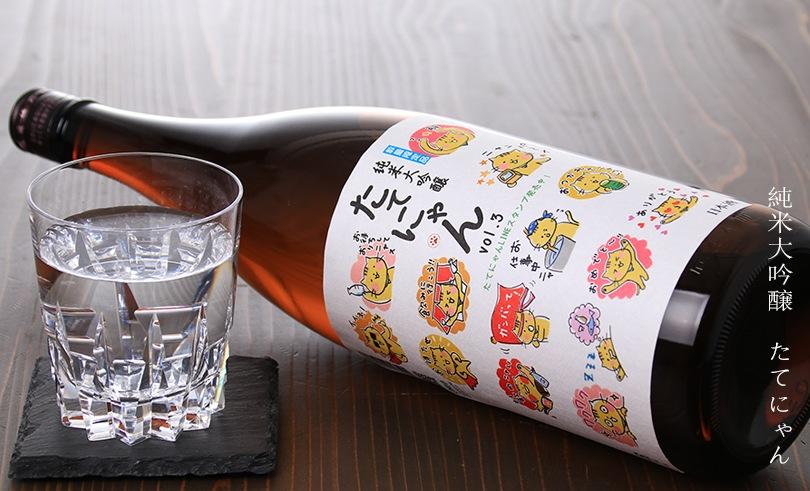 楯野川 純米大吟醸 たてにゃん vol.3 1.8L
