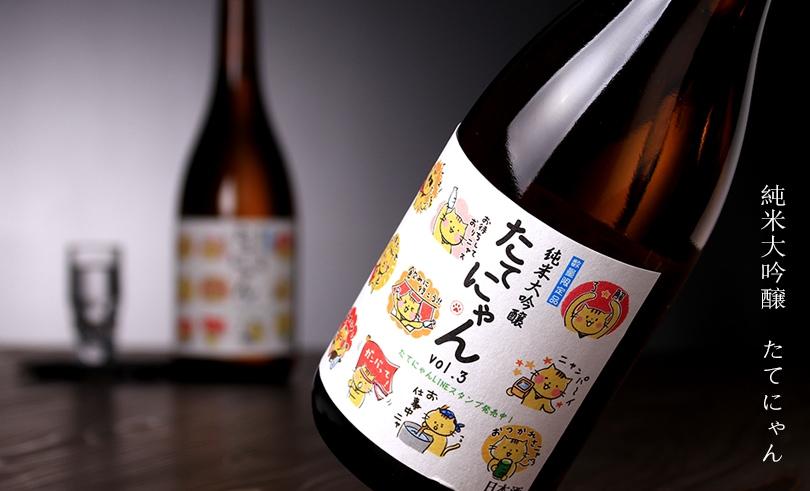 楯野川 純米大吟醸 たてにゃん vol.3 720ml
