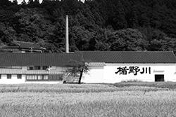 楯野川(楯の川酒造) 酒蔵