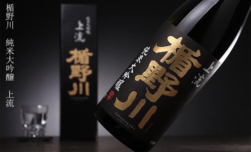 楯野川 純米大吟醸 上流 中取り 1.8L
