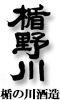 楯野川(楯の川酒造)山形県
