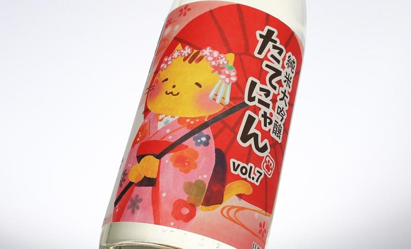 楯野川 純米大吟醸 たてにゃん vol.7