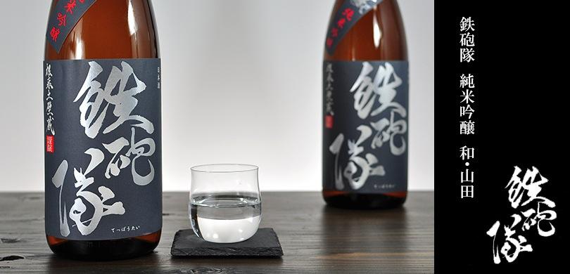 鉄砲隊 純米吟醸 和・山田 58%