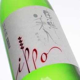 東洋美人 IPPO 一歩 酒未来