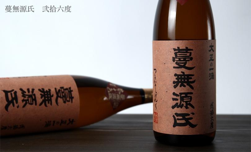 蔓無源氏(つるなしげんじ) 1.8L