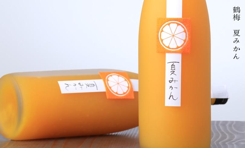 鶴梅 夏みかん 1.8L