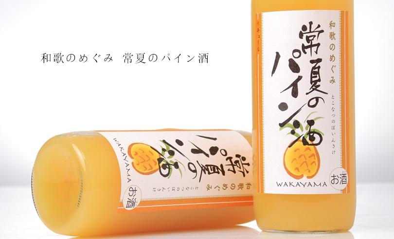 和歌のめぐみ 常夏のパイン酒