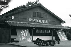 千亀女(若潮酒造)
