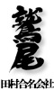 鷲尾(田村合名会社)鹿児島県