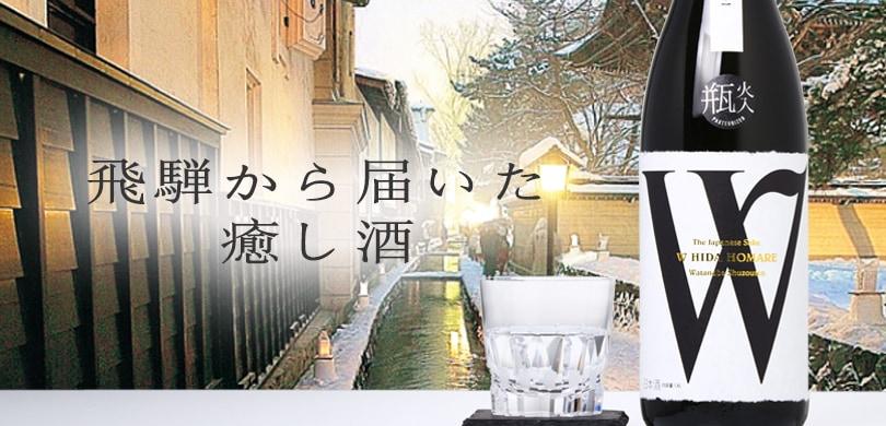 渡辺酒造店 飛騨ほまれ