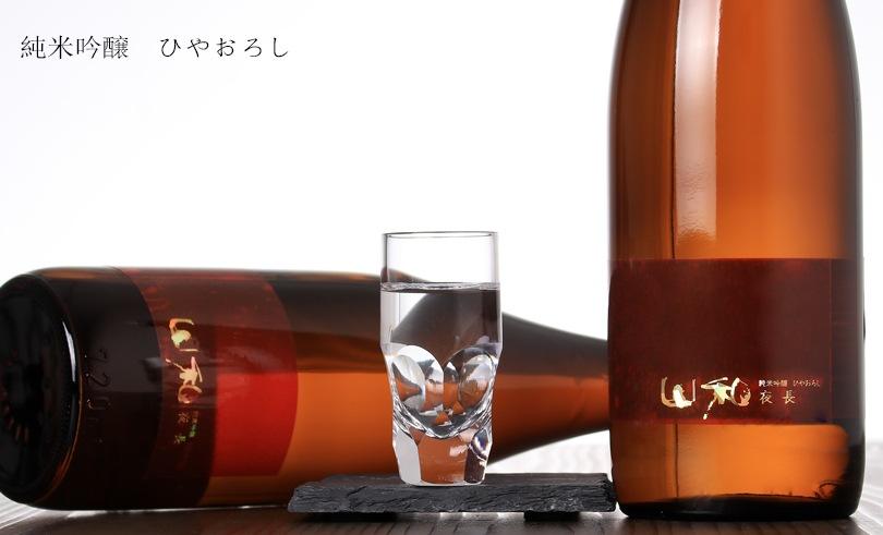 山和 純米吟醸 ひやおろし 720ml
