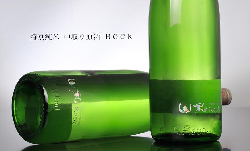 山和 特別純米 中取り原酒 rock