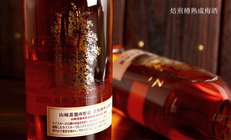 山崎蒸留所貯蔵 焙煎樽熟成梅酒