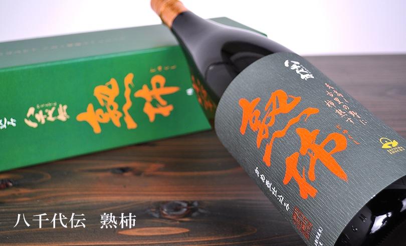八千代伝 熟柿 1.8L