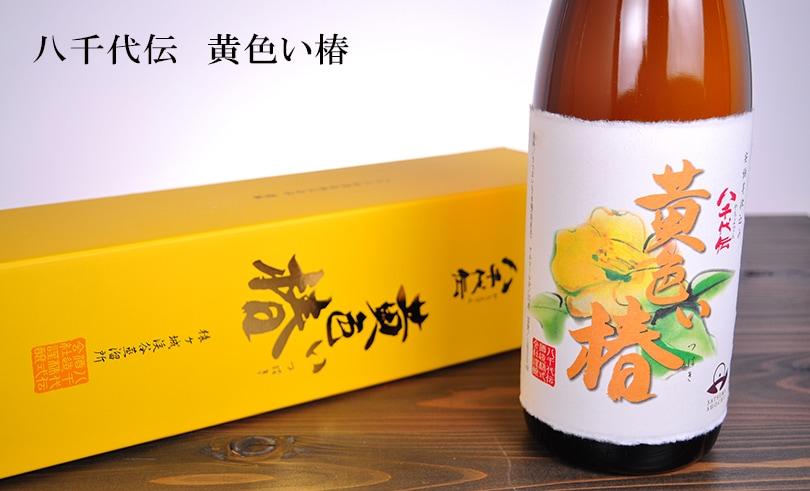 黄色い椿  1.8L