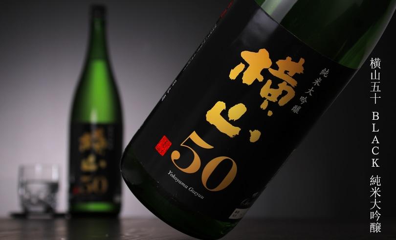 横山五十 純米大吟醸 BLACK