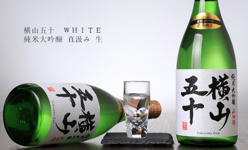 横山五十 純米大吟醸 WHITE 直汲み生
