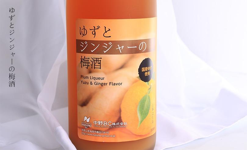 ゆずとジンジャーの梅酒 1.8L
