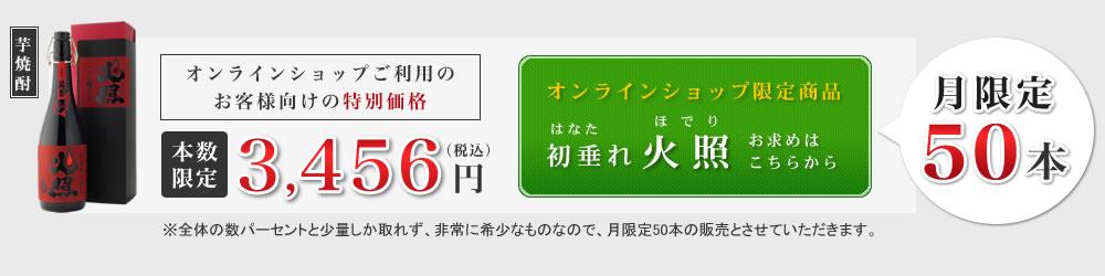 オンラインショップ限定 月限定50本 火照 3,456円