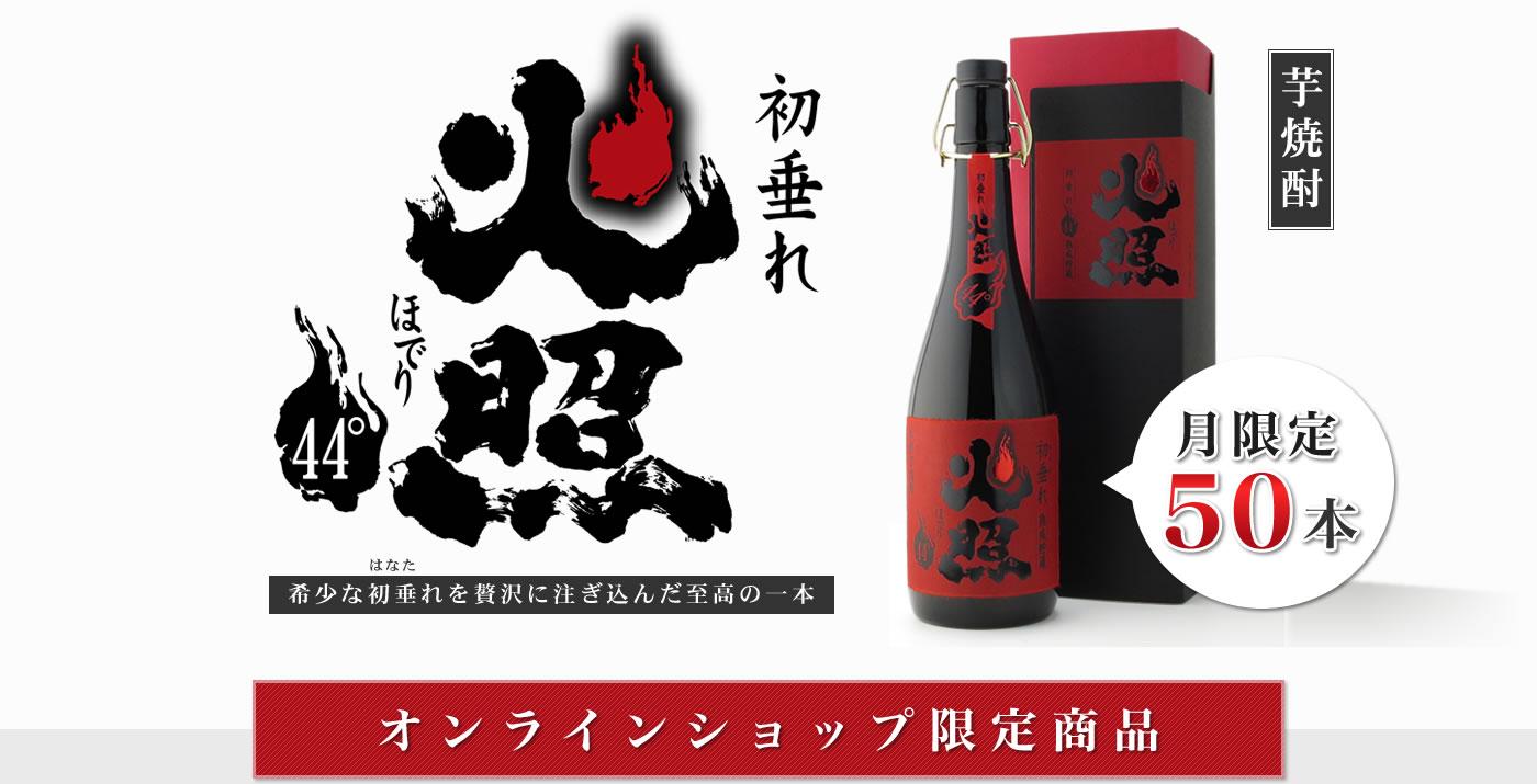 オンラインショップ限定商品 芋焼酎 火照(ほでり)44度