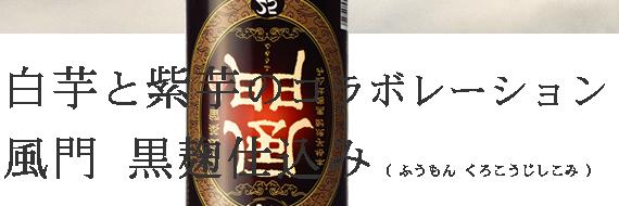 宮崎限定芋焼酎 風門 黒麹仕込み|本格的な地酒・麦焼酎・米焼酎・そば焼酎の専門通販「神楽酒造」