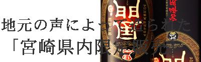 地元の声によって造られた「宮崎県内限定販売」