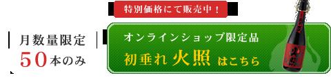 オンラインショップ限定品 火照