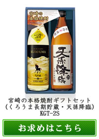 宮崎の本格焼酎ギフトセット(くろうま長期貯蔵・天孫降臨)KGT-2S