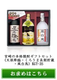 宮崎の本格焼酎ギフトセット(天孫降臨・くろうま長期貯蔵・風白馬)KGT-3S