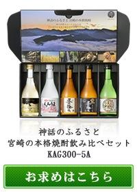神話のふるさと宮崎の本格焼酎飲み比べセットKAG300-5A